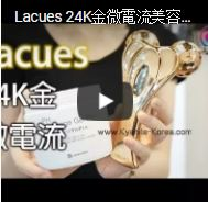 Product Demonstration: Lacues 24K金微電流美容儀❤ [媲美Refa]❤